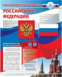 Poster State Symbols of the Russian Federation